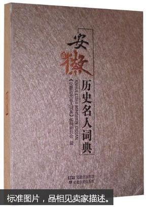 安徽历史名人词典