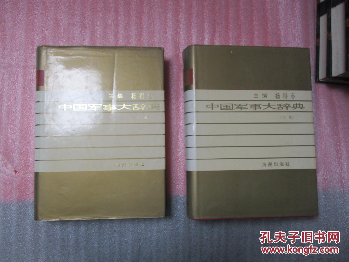 中国军事大辞典(上下)2本合售