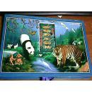 珍稀野生动物纪念币珍藏册 原盒十枚 93-99年陆续发行