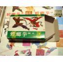螳螂拳演义 (1—9册全】 连环画  带原版包装盒直板新书】 独家