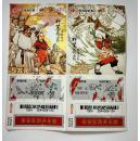 中国福利彩票神笔马良2张(仅供收藏)
