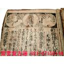 明末.木刻版画《倭年代皇纪》(卷1.卷3)#3694