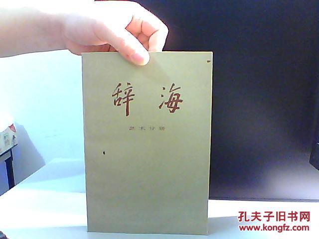 辞海  艺术分册