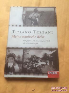 Meine asiatische Reise Tiziano Terzani(精装 16开)一版一印