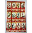 中国福利彩票红楼12钗12张全(仅供收藏)
