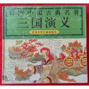 彩图中国古典名著 三国演义 24开 精装