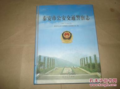 泰安市公安交通警察志【1987.3--2011.6.