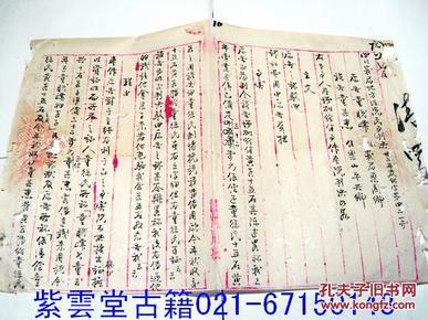 民国:峨眉法院官契  (判决书) 原始手札 #3113