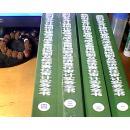 最新财务会计精细化管理与成本费用 及经济责任审计实务全书(第一卷至第四卷全)【正版全新】