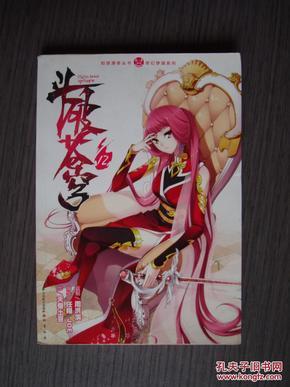 奇幻穿越系列·知音漫客丛书:斗破苍穹(12)
