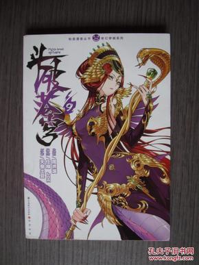 奇幻穿越系列·知音漫客丛书:斗破苍穹(9)