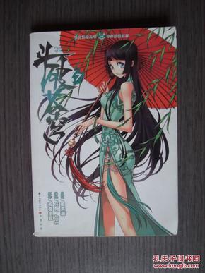 奇幻穿越系列·知音漫客丛书:斗破苍穹(7)