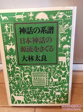 日文原版 大林太良 《神话的系谱》 青土社 1986年 343页