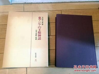 日文原版 大林太良,《东亚的王权神话》,弘文堂,1984年 486页