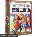 安徒生童话(中小学生课外读物精选)