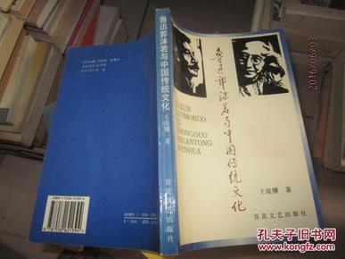 鲁迅郭沫若与中国传统文化(王骏骥签赠本)