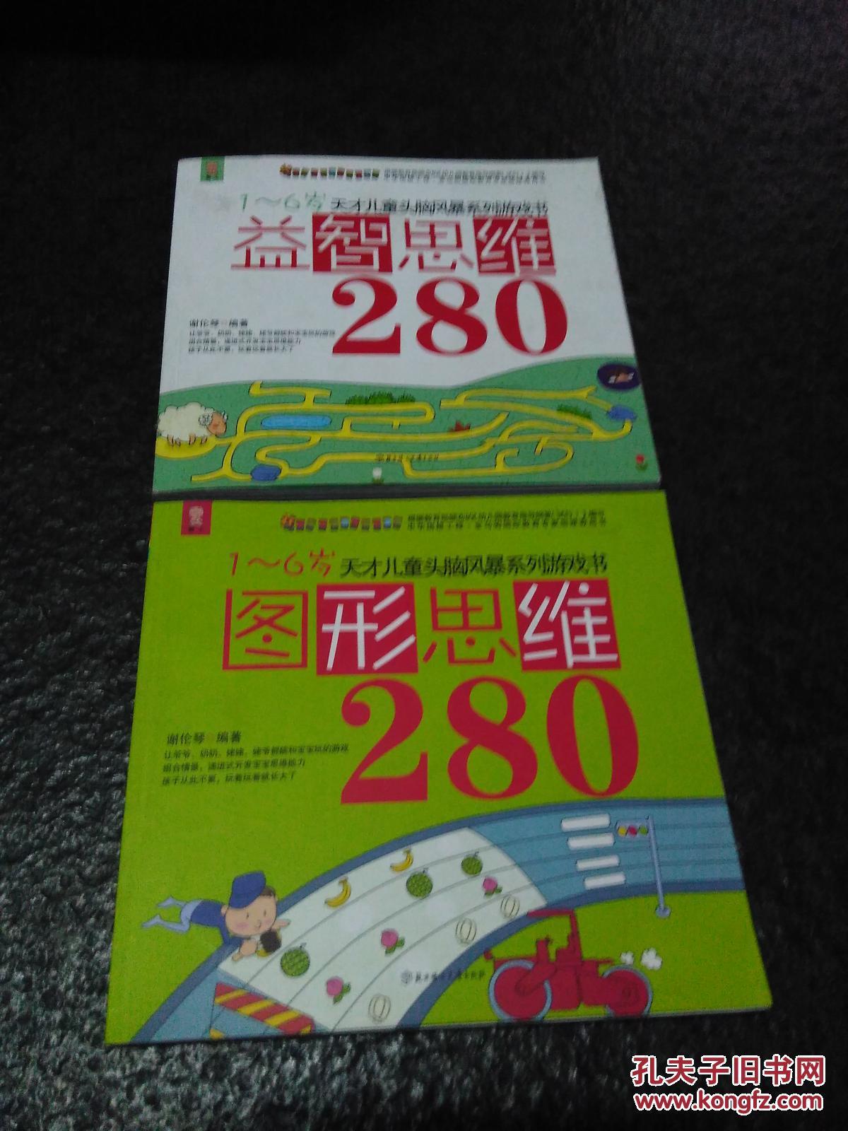 益智思维280- 1-6岁天才儿童头脑风暴系列游戏书