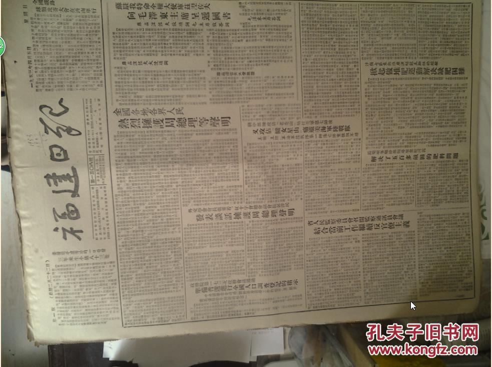 白武村农业生产合作社找到了山区发展生产的方向1953年4月5光复居民委员会怎样组织红十字会会员参加爱国卫生运动《福建日报》丁玉英争取婚姻自主的故事。长乐琅峰乡领导群众挖河泥解决了5百多亩田肥料问题