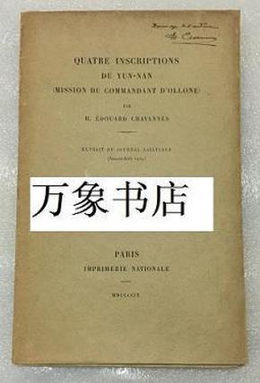 孔网独售    汉学大师 Chavannes 沙畹 签名题赠论文抽印本 : Quatre Inscriptions Du Yun-Nan  1909年初版毛边  私藏品上佳