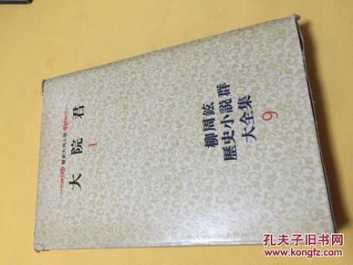 韩文原版 柳周铉历史小说群大全集(9 大院君I)