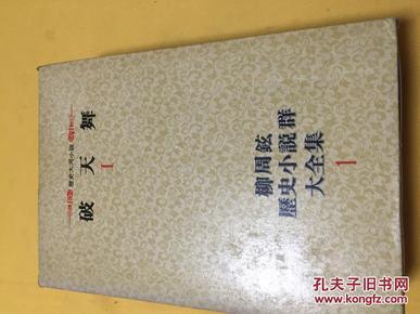 韩文原版 柳周铉历史小说群大全集(1 破天舞I)