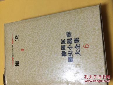 韩文原版 柳周铉历史小说群大全集(6 恸哭III)