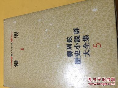 韩文原版 柳周铉历史小说群大全集(5 恸哭II)