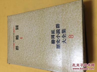 韩文原版 柳周铉历史小说群大全集(8 群鹤图)