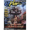 电脑游戏新干线增刊 魔兽世界攻略本 赢战诺森德
