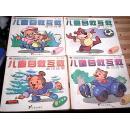 儿童自救互救童话故事(全彩图)——(草莓篇.苹果篇.菠萝篇.柠檬篇)四本合售