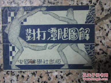 对打潭腿图解==民国二十一年出版==作者王怀琪毛笔签名孔网孤本