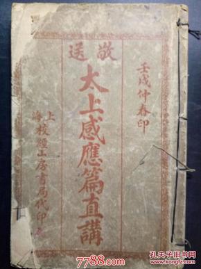 民国十一年重印:太上感应篇直讲    上海校经山房书局代印