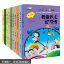 10册 影响孩子一生的励志成长 不经风雨怎能见彩虹  校园励志成长