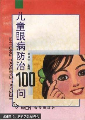 儿童眼病防治100问