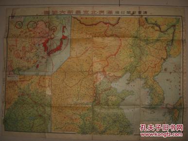 侵华老地图 1937年《满洲北支最新大地图》 中华民国 满洲国 内蒙古 朝鲜 日本 极东军备现势图 北平天津附近地图76x55cm