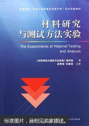 材料研究与测试方法实验