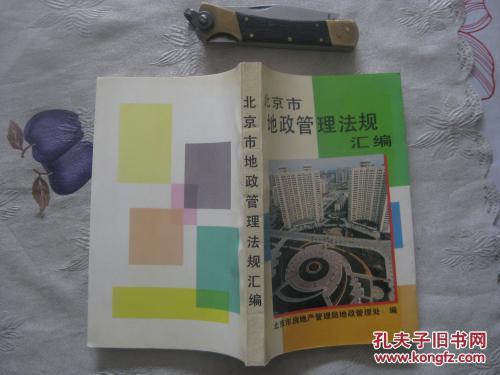 北京市地政管理法规汇编
