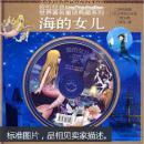 聆听经典·世界著名童话典藏系列(套装共4册)(附光盘)