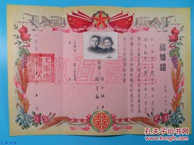 1955年5月5日  上海市徐汇区 人民政府颁发结婚证一大张 有照片相当漂亮!   055