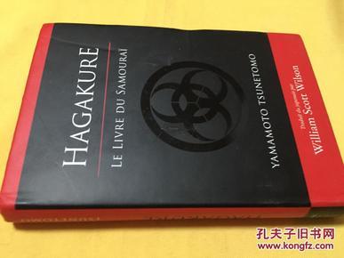 外文原版      Hagakure