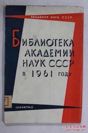 俄文原版 1961年苏联科学院图书馆工作介绍БИБЛИОТЕКА