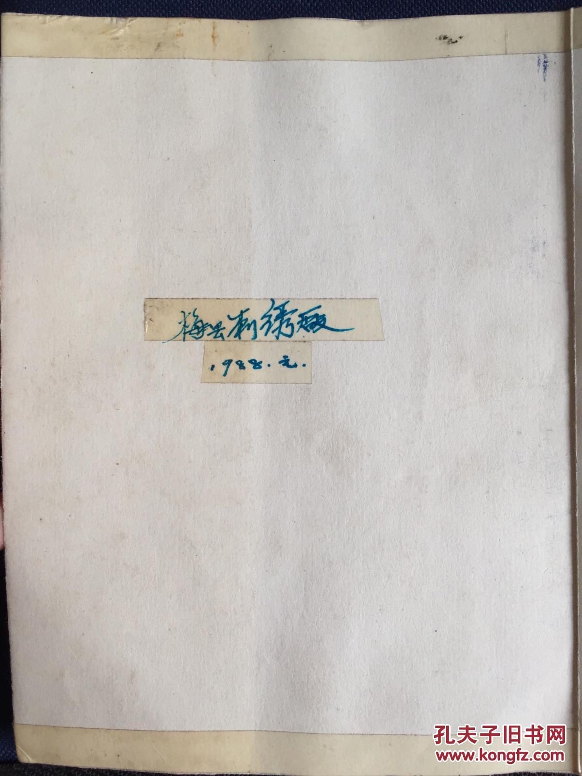 老画稿:民国人物画稿折页---炭画像