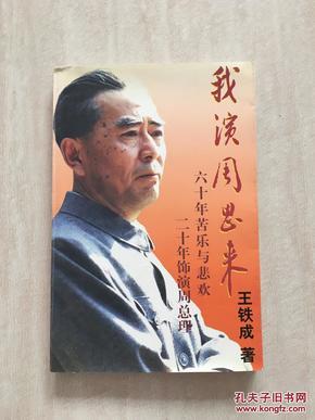 【王铁成】签名赠友本 我演周恩来 1997年6月 一版一印 100000册