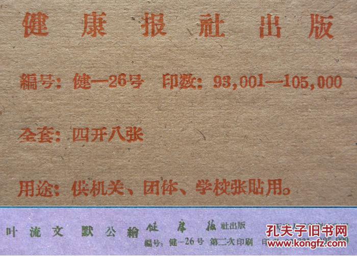 健康报4开广告宣传画《预防肺结核》一函8张全*品优!
