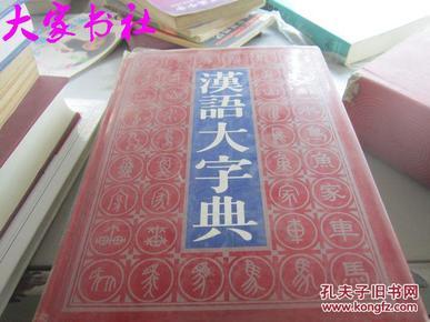 汉语大词典(缩印本)(上中下)