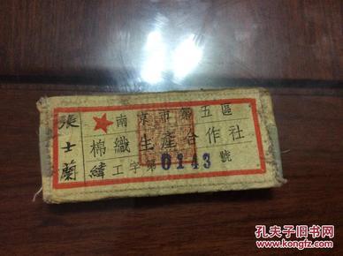 南京市第五区棉织生产合作社  胸章  布 质