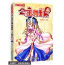 公主驾到(漫画版4)/中国卡通漫画书