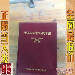 生态与农村环境学报 2014年第30卷 合订本 第1-6期