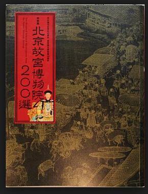 北京故宫博物院200选     东京国立博物馆特别展