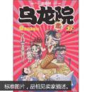 敖幼祥情节漫画系列2:乌龙院 七鲜鱼丸(上下)